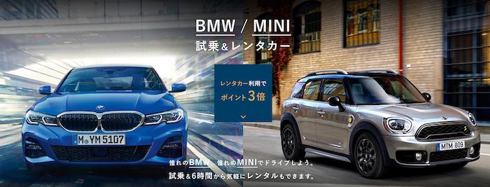 BMW MINI 試乗&レンタカー カーシェアならdカーシェア ドコモのカーシェアリングサービス