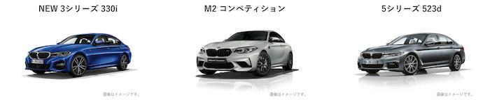 BMW MINI 試乗&レンタカー ラインナップ_dカーシェア 1