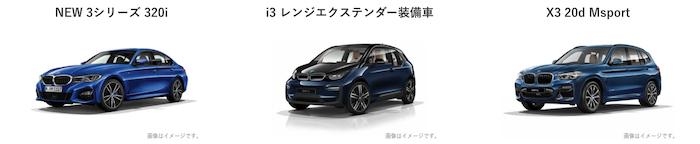 BMW MINI 試乗&レンタカー ラインナップ_dカーシェア 2