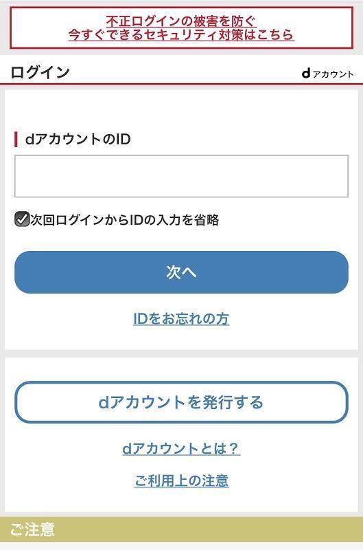 dカーシェア登録方法②