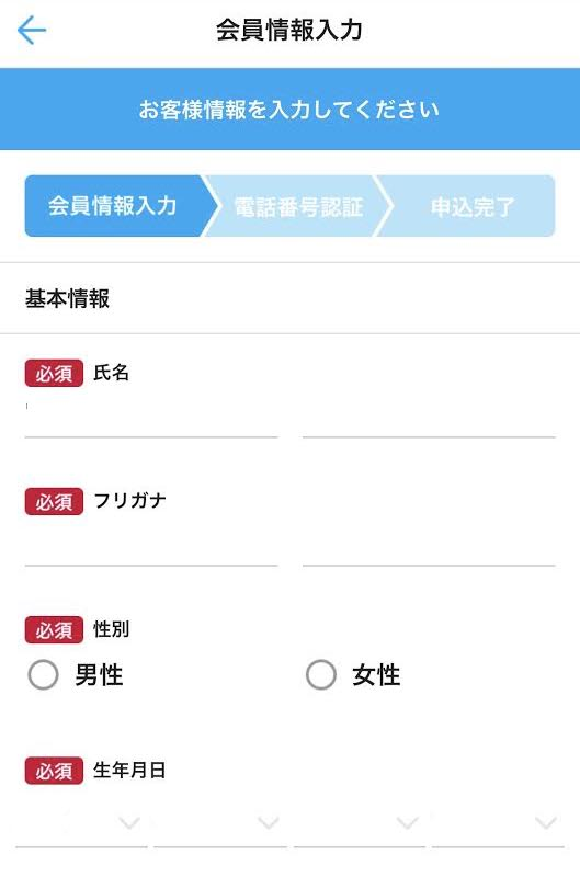dカーシェア登録方法③