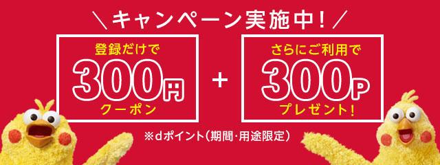 dカーシェア_300円がもらえる入会キャンペーン_