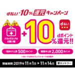 d払い_ドラックストア限定10%dポイントか還元キャンペーン20191101~1114 2キャプション
