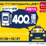 JapanTaxi_d払いキャンペーン