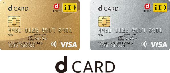dカード(GOLD)カード券面