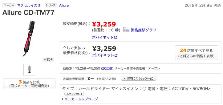 dショッピングと価格 comの比較_CD-TM77 価格比較