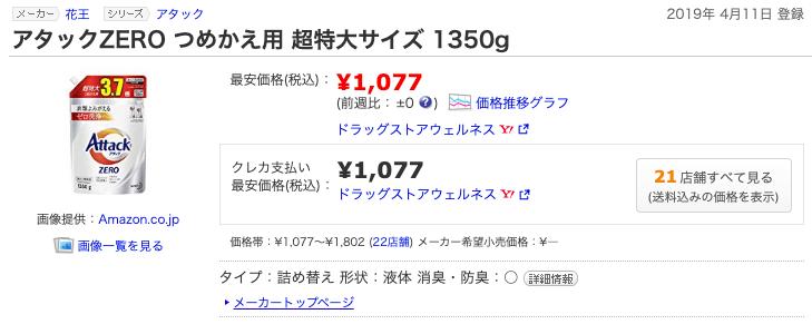 dショッピングと価格 comの比較_CD-TM77 価格比較_花王 アタックZERO つめかえ用 特大サイズ1350g