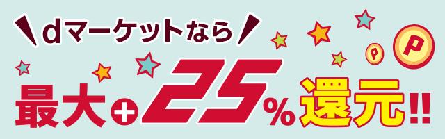 dショッピングはdマーケットの活用で最大25%還元