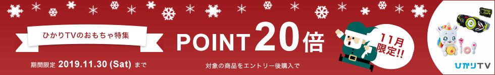 dショッピング_ひかりTVショッピングおもちゃ特集