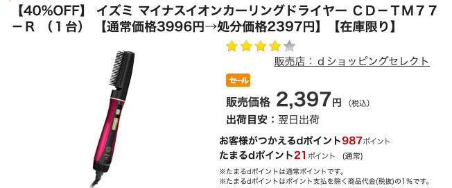 dショッピング_CD-TM77