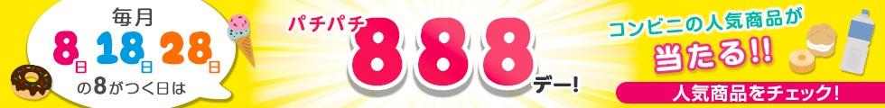 dエンジョイパス_888デー(パチパチパチデー)