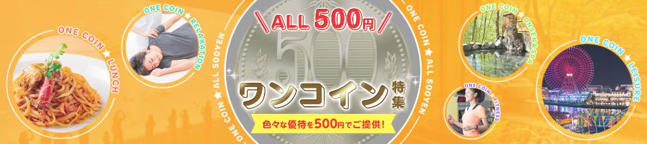 dエンジョイパス_ALL500円!ワンコイン特集