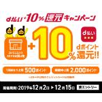 d払い_コンビニ限定10%dポイントか還元キャンペーン20191202~1215キャプション