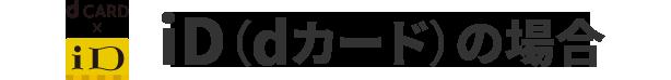 dポイントスーパー還元プログラム_iD(dカード)