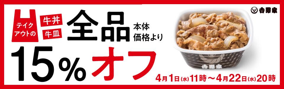 吉野家テイクアウト15%キャンペーン