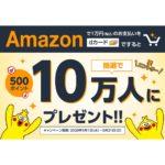 Amazon×dカード!抽選で10万名に500円分のdポイントをプレゼントキャンペーン!