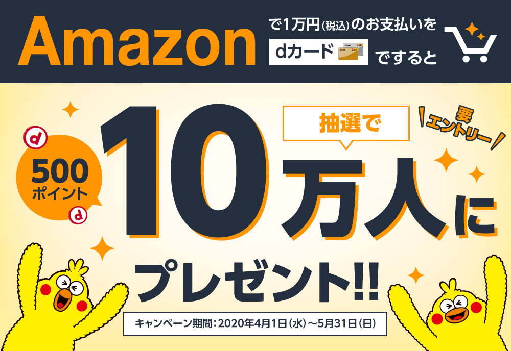 Amazon×dカード!抽選で10万名に500円分のdポイントをプレゼントキャンペーン!TOP