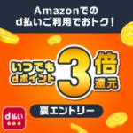 Amazonプライム特典でdポイント3倍還キャンペーン