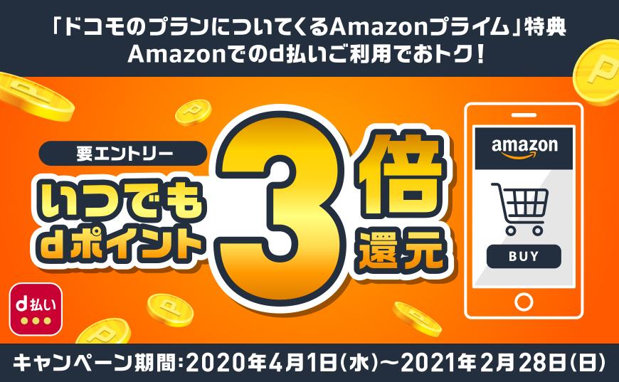 Amazon×d払い_Amazonプライム特典でdポイント3倍還キャンペーン.jpg