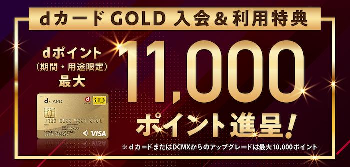 dカードGOLD入会キャンペーン2020:04〜