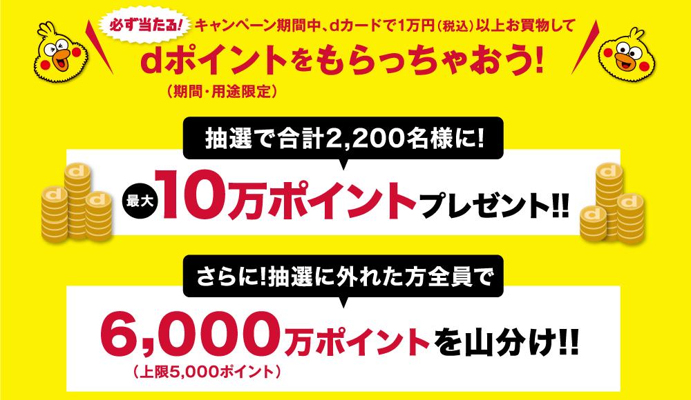 dカード_キャンペーン詳細_20200401