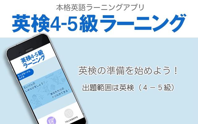 dキッズ _英検4-5級ラーニングアプリ