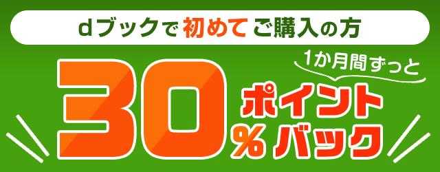 dブック_初めて購入キャンペーン