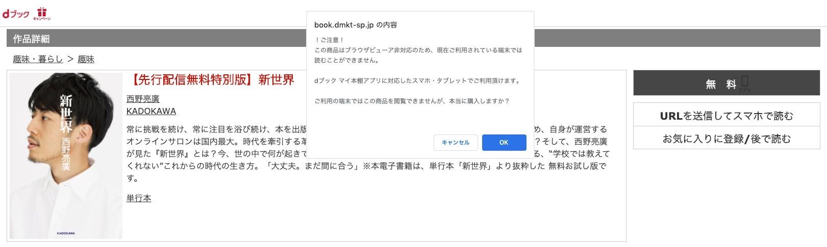 dブック_PCブラウザー非対応