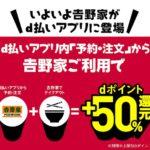 d払いに吉野家アプリ登場キャンペーン