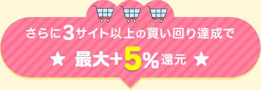 d曜日_3サイト以上のお買い物で+5%UPでdポイントがもらえる