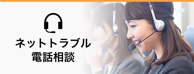 ネットトトラブルあんしんサポート_専門スタッフによるネットトラブルを電話で相談可能