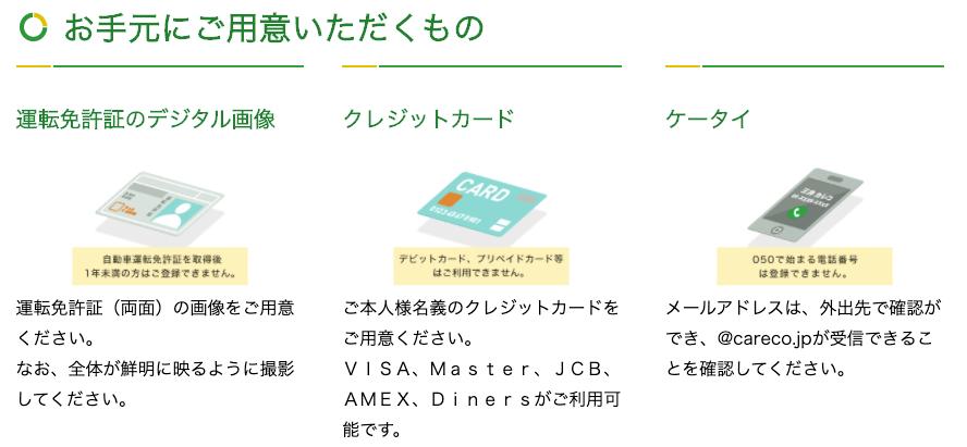 dカーシェア_カレコのデビットカード利用可否