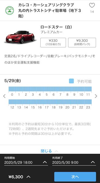 dカーシェア_デビットカード利用2
