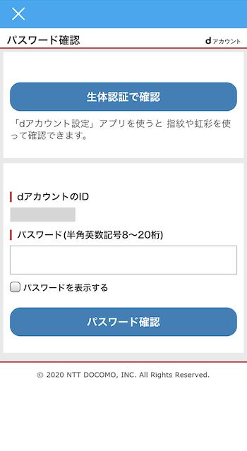 dカーシェア_デビットカード利用4