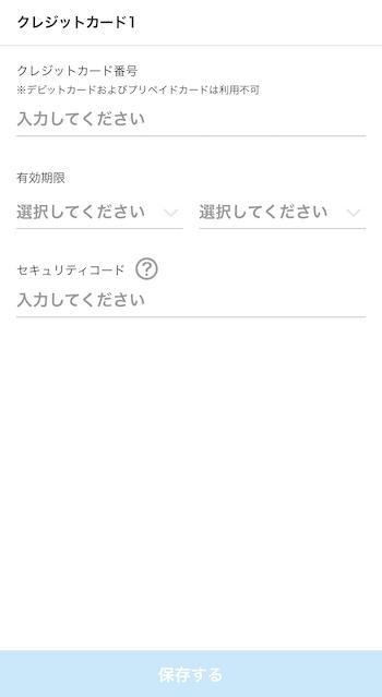 dカーシェア_デビットカード利用6