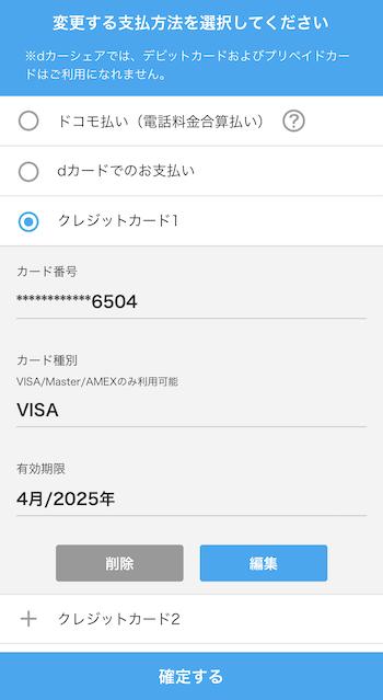 dカーシェア_デビットカード利用7