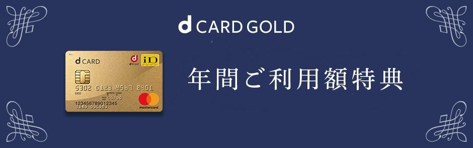 dカード年間利用特典_最大2万円分