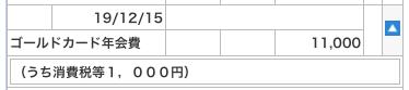 dカードGOLD_年会費1万円_利用明細照会