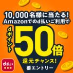 Amazon× d払いでdポイント50倍還元キャンペーン!logo