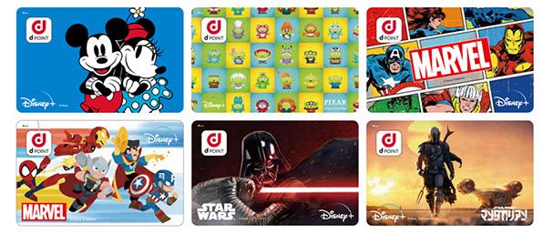 Disney+(ディズニープラス)限定デザインのdポイントカード