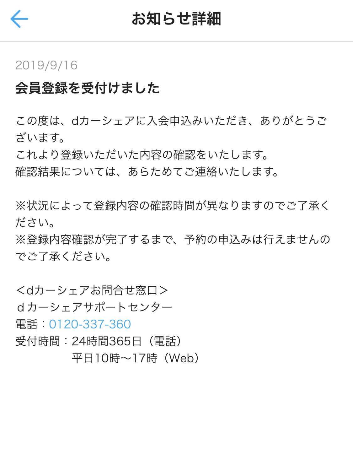 dカーシェア_登録受付通知